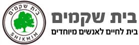 לוגו בית שקמים